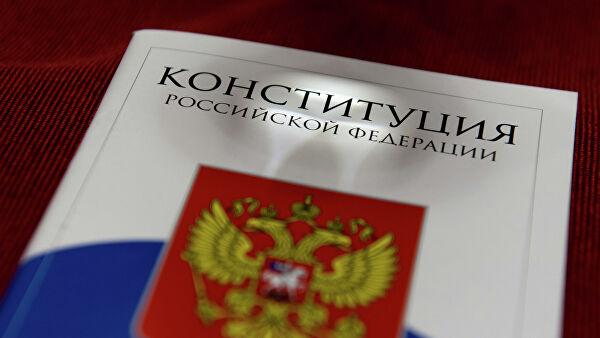Приморье подготовило пакет предложений по поправкам в Конституцию