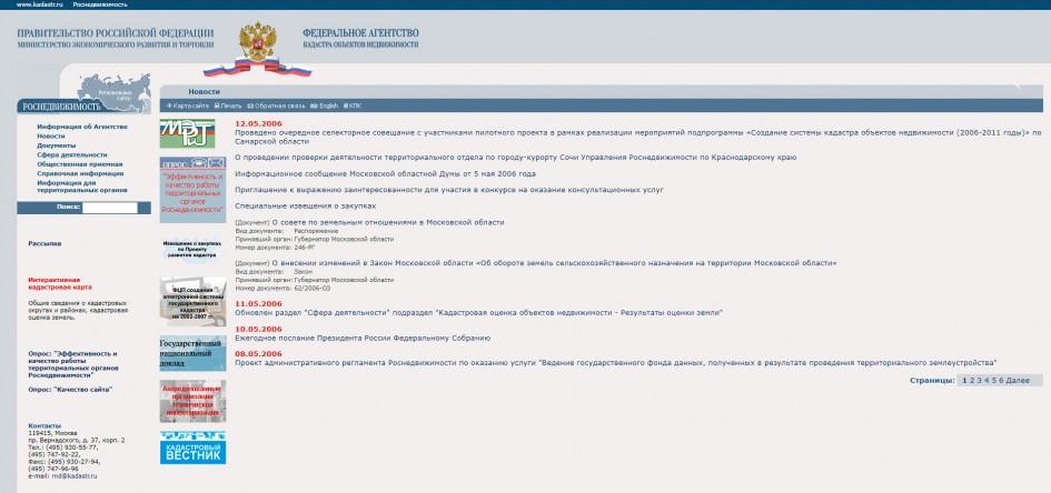 Реформа по кадастру: чем занимался Мишустин в 2004–2006 годах