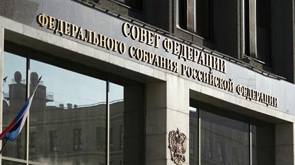 Вице-спикер рассказал о планах Совета Федерации на весеннюю сессию