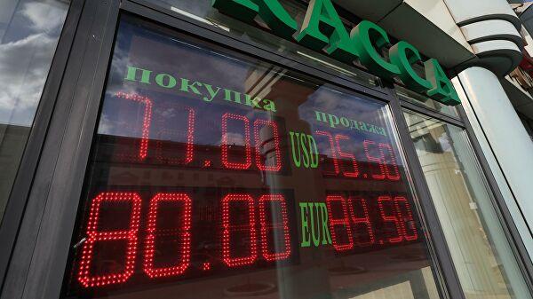 Официальный курс евро на выходные и понедельник снизился на 1,8 рубля