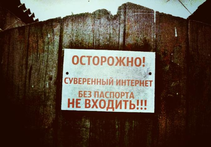 Минкомсвязь перенесла учения о суверенном рунете на 23 декабря