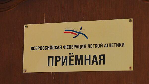Сформирована комиссия по восстановлению членства ВФЛА в World Athletics