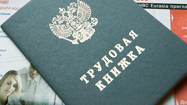 Правительство одобрило законопроект об электронных трудовых книжках