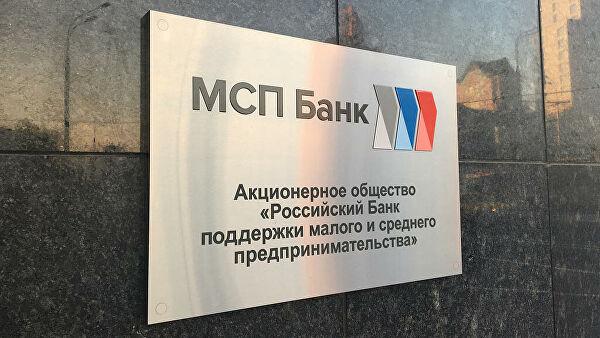 В МСП Банк поступили более 300 обращений за беспроцентными кредитами
