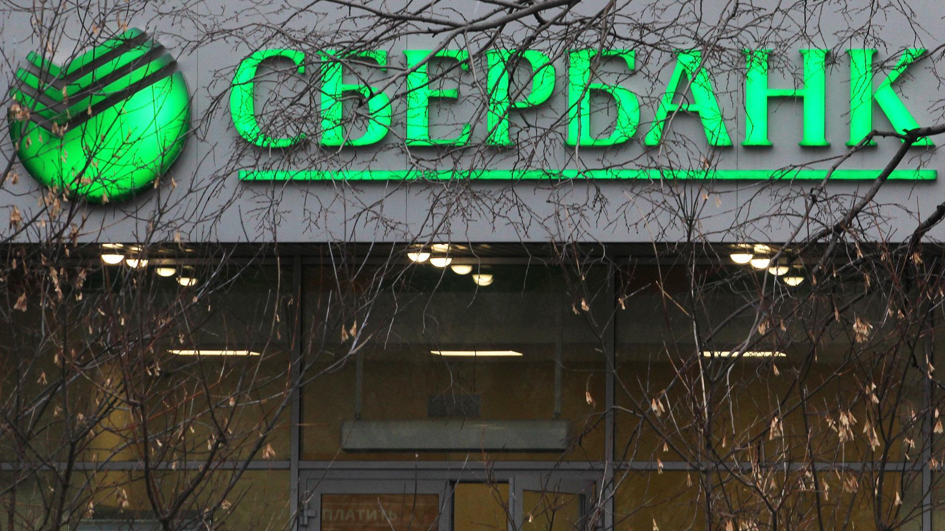 Новейший Сбербанк откроется на улице Горбунова