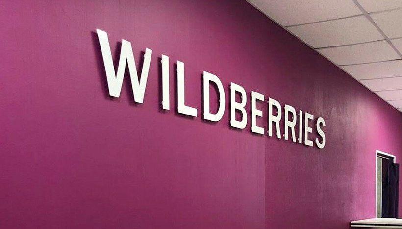 Глава Wildberries заявила, что ретейлер стремится стать лидером рынка e-commerce в Европе