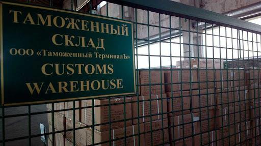Таможенные склады России станут использовать для доставки заграничных онлайн-покупок