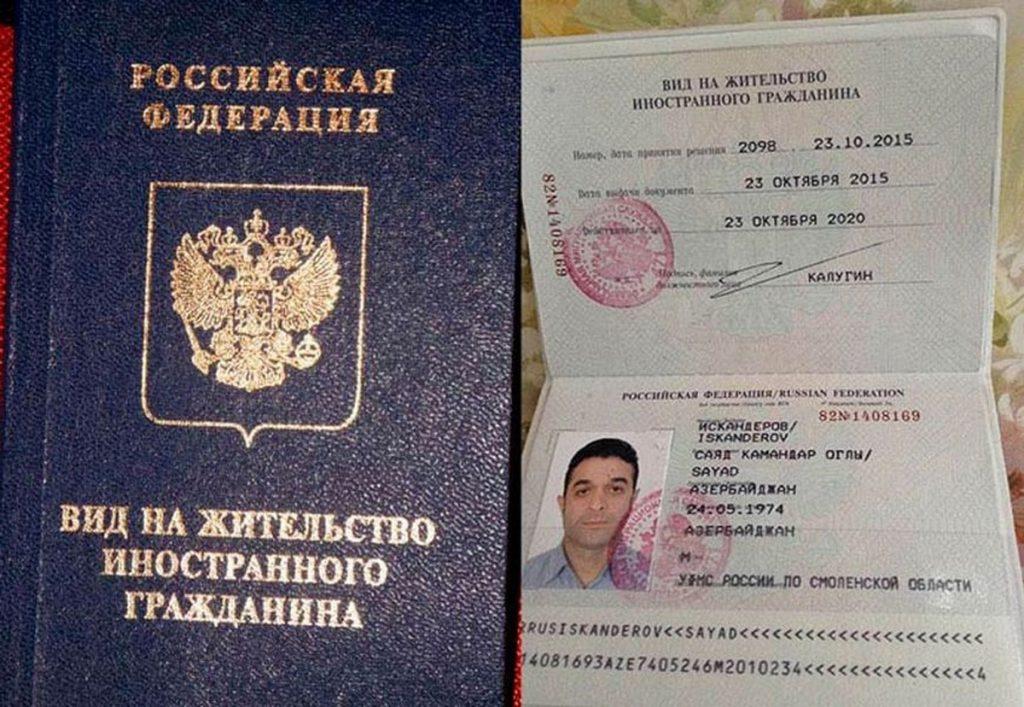 Кто может получить вид на жительство в России бесплатно или со скидкой