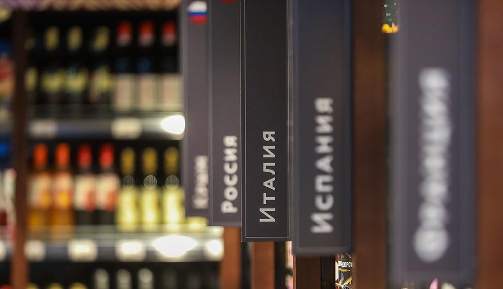 Продажа импортного алкоголя в России оказалась под угрозой