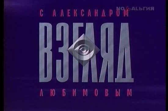 33 года назад состоялся первый выход в эфир телепрограммы «Взгляд»