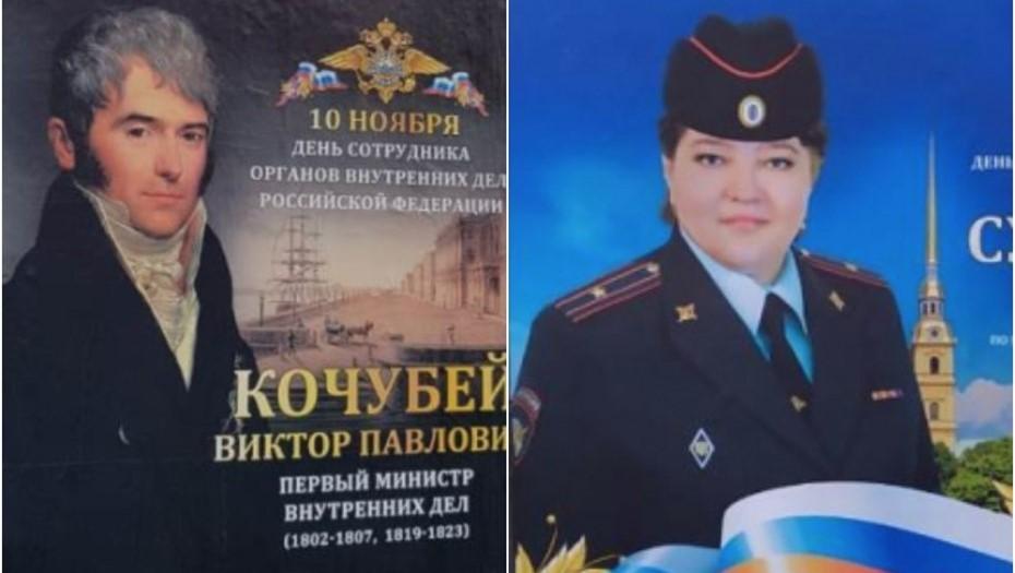 На улицах Петербурга появились портреты выдающихся сотрудников МВД