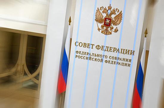 Совфед сможет прекращать полномочия судей по представлению президента РФ