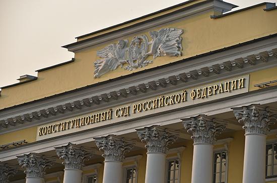 Судьи Конституционного суда не смогут критиковать решения КС