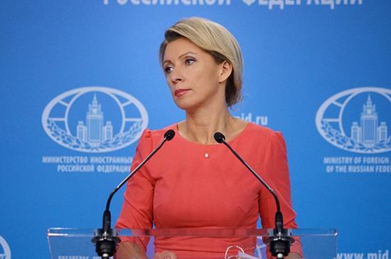 В МИД России назвали одну из задач внешней политики страны