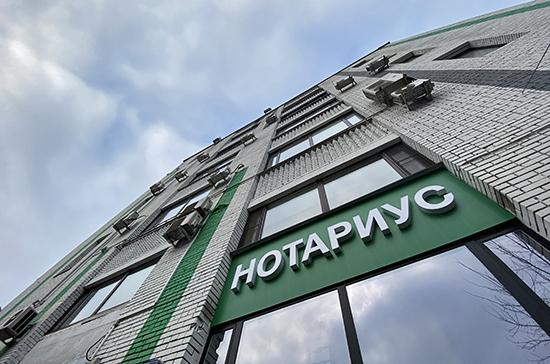 В России хотят сделать более прозрачным определение стоимости нотариальных услуг