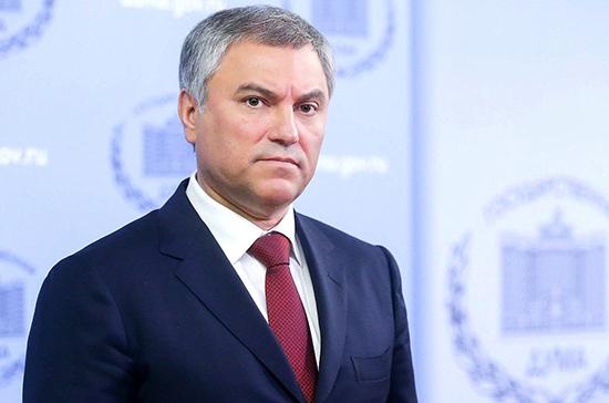 Володин: конституционные инициативы президента направлены на повышение качества власти и укрепление суверенитета России