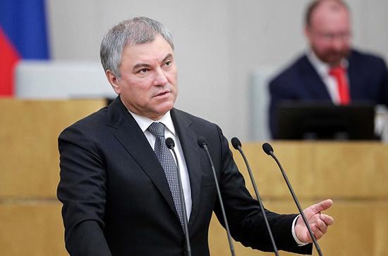 Володин: важно продолжать конструктивный диалог с Правительством