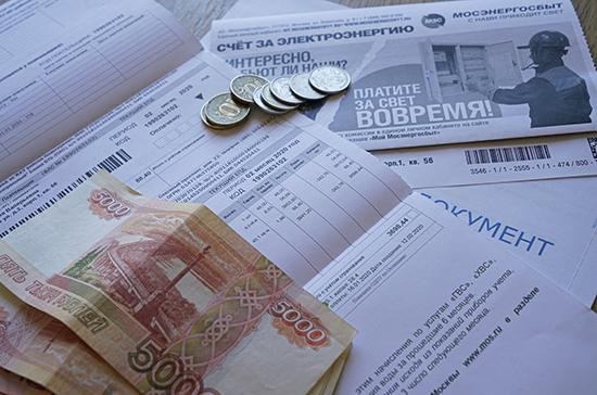 За некачественные услуги ЖКХ снизят оплату