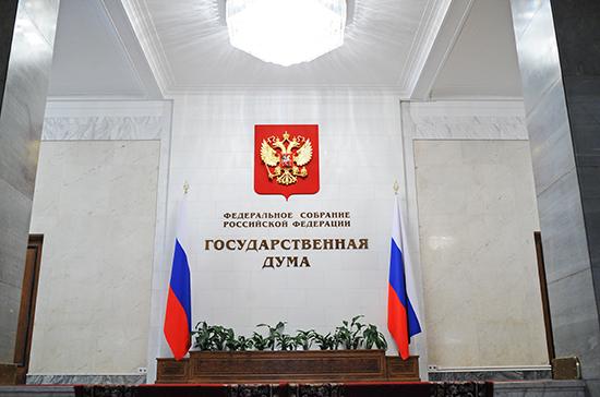 Госдума приняла во втором чтении законопроект о Госсовете