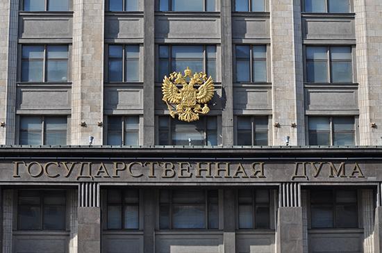 Комитет Думы одобрил законопроект о статусе, структуре и полномочиях Госсовета