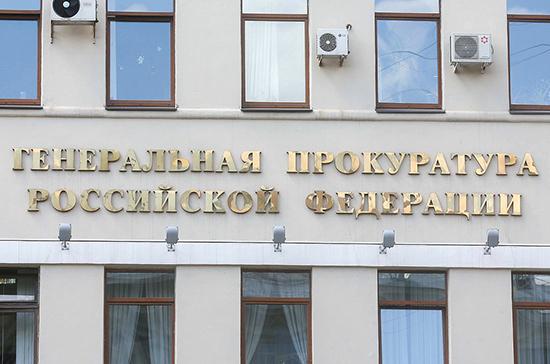 Комитет Совета Федерации рассмотрит закон о новом порядке назначения генпрокурора