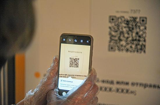 Культурным учреждениям Москвы рекомендовали ввести систему QR-кодов