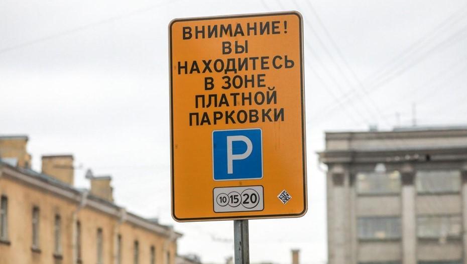 Новые знаки начали размещать в зоне платной парковки на Рубинштейна