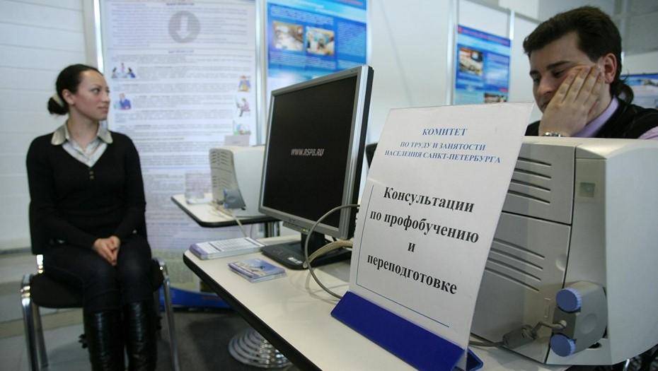 Переподготовку пройдут более 3 тыс. потерявших работу петербуржцев