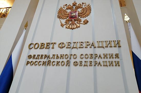 Президент будет согласовывать с сенаторами кандидатуры глав ФСБ и СВР