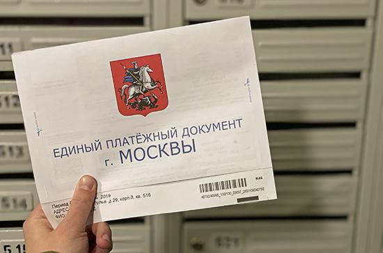 Расчёт платы ЖКХ за общее имущество в Москве хотят сохранить прежним