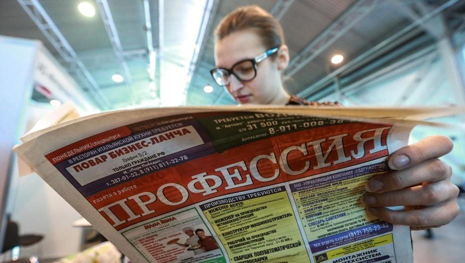 В Петербурге число безработных снизилось до 102 тыс. человек