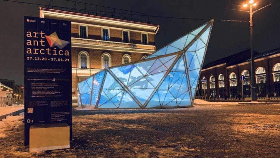 Айсберг появился в центре Петербурга к 200-летию открытия Антарктиды