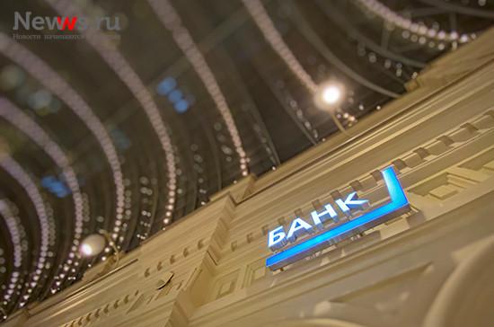 Банки обяжут информировать вкладчиков о гарантированной процентной ставке