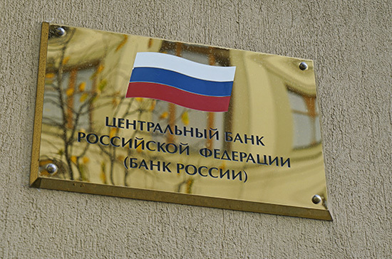 ЦБ отозвал лицензию у медстраховщика «Спасские ворота-М»
