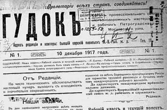 Первый номер «Гудка» вышел 103 года назад