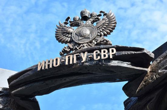 Службе внешней разведки России исполнилось 100 лет
