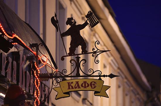 В Москве рестораны и кафе на Новый год будут работать только до 23:00