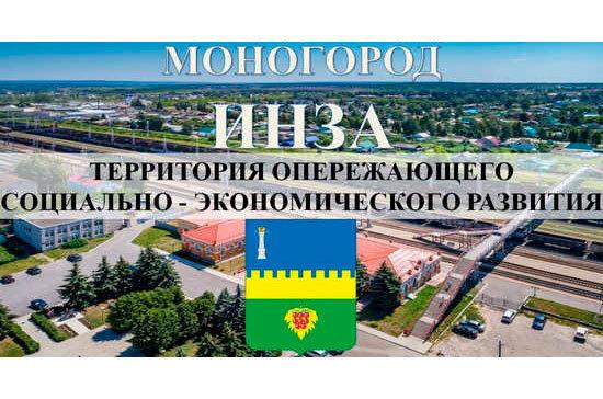 В Ульяновской области появится территория опережающего развития «Инза»