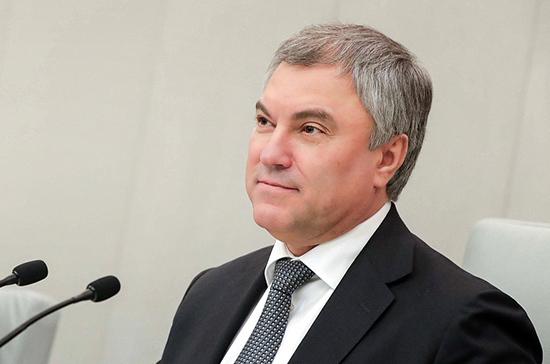 Володин поздравил россиян с Днем Конституции