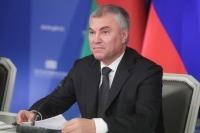 Володин предложил перенести отчёт об исполнении бюджета Союзного государства
