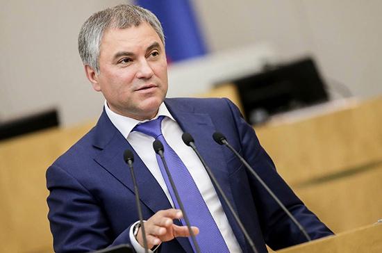 Володин призвал депутатов более скрупулёзно обсуждать законопроекты