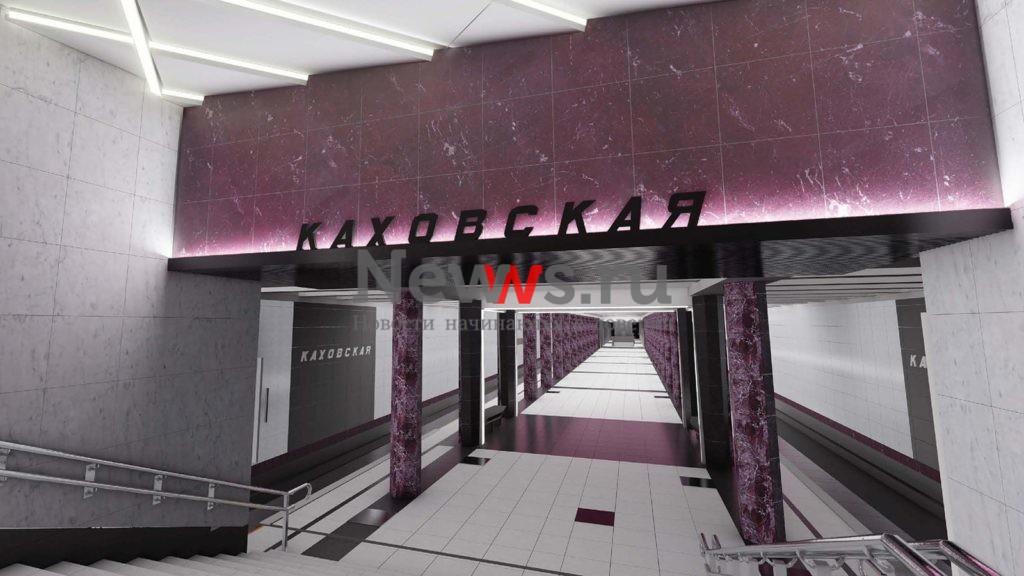 Собянин: реконструкцию станции «Каховская» БКЛ метро завершат в этом году