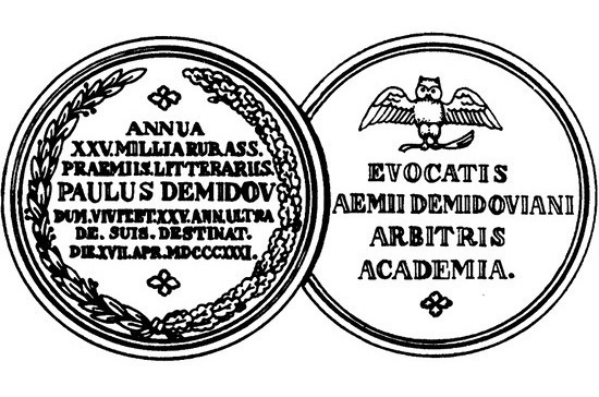 Церемония вручения Демидовской премии пройдёт в Москве