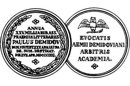 Демидовские премии начали вручать 190 лет назад