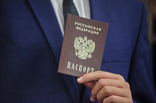 Госслужащим хотят запретить иметь двойное гражданство