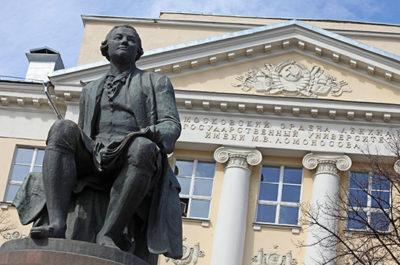 Когда Московский государственный университет отмечает день рождения