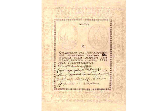 Когда в России появились бумажные деньги