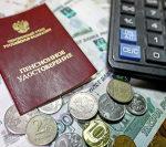 Минтруд готовит предложения по индексации пенсий