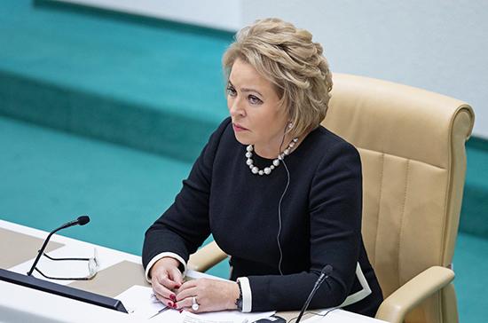Валентина Матвиенко поручила вернуться к «доковидной» активности межпарламентских контактов
