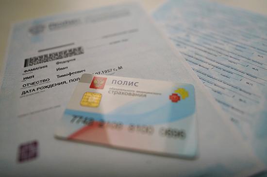 Застрахованные по ОМС россияне смогут выбрать, где лечиться